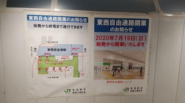 新宿駅東西の連絡通路