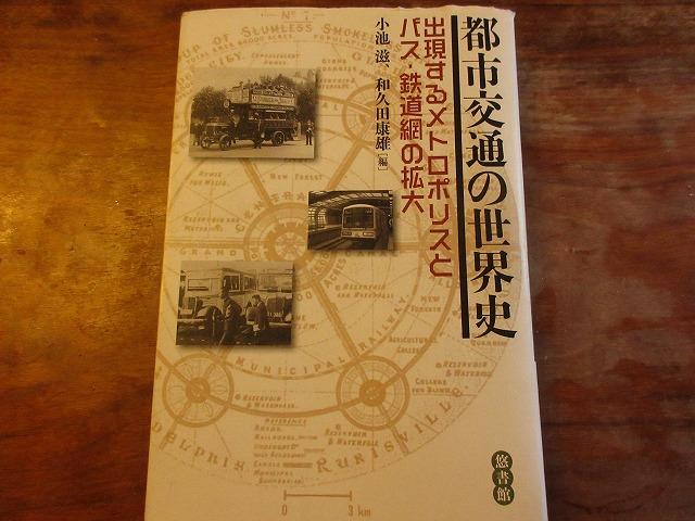 都市交通の世界史
