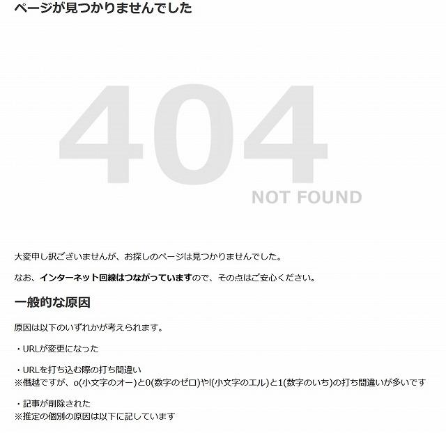 404ページ上部