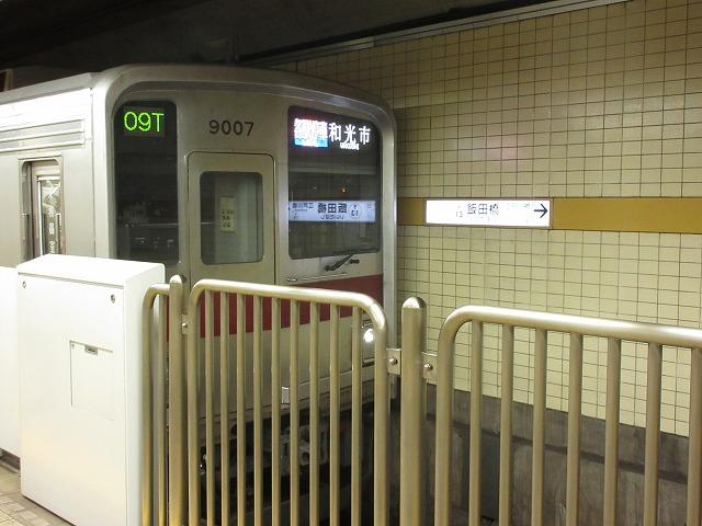 東武9000系(飯田橋)