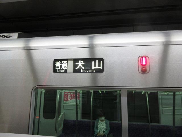 名鉄300系(平安通)