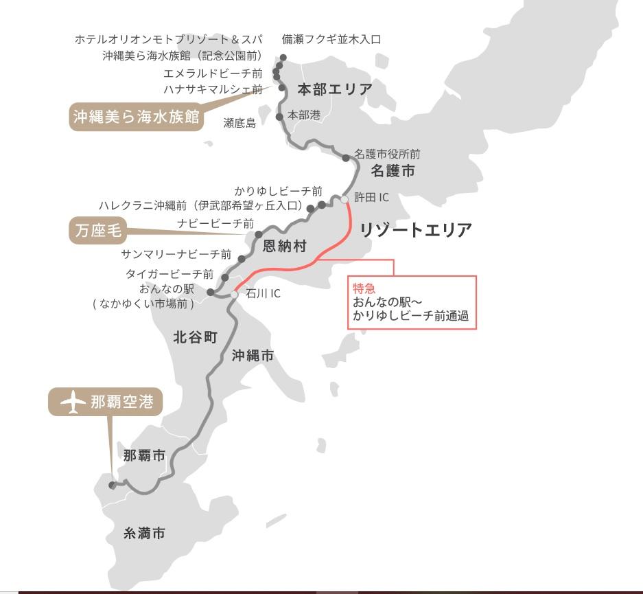 沖縄エアポートシャトルの経路