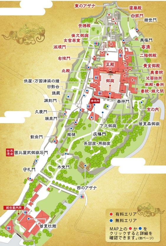 首里城の地図