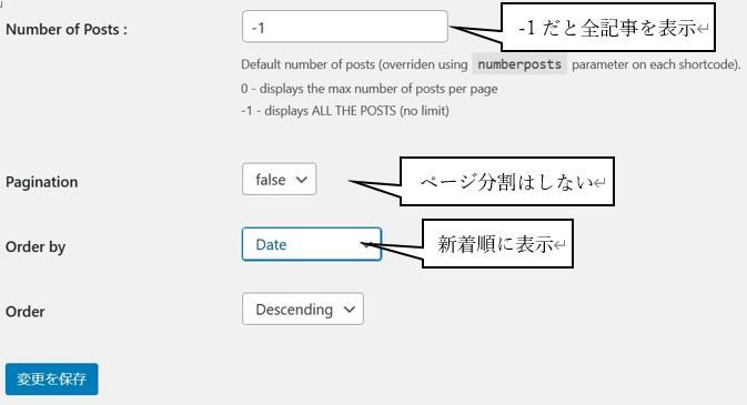 List category postsプラグインの設定画面(解説付き)