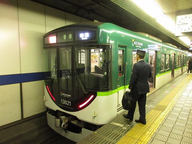 京阪13000系(淀屋橋)