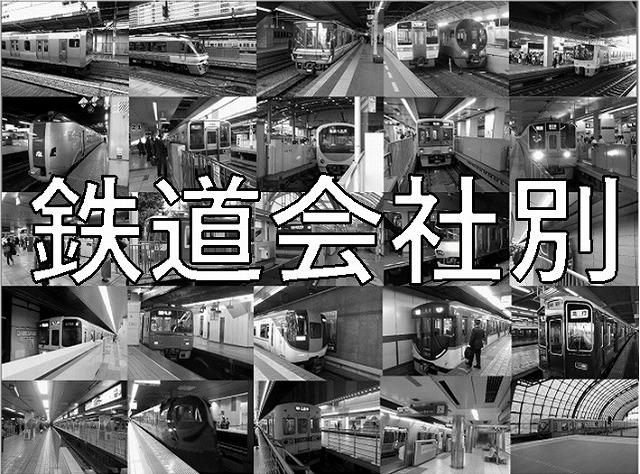 鉄道会社別