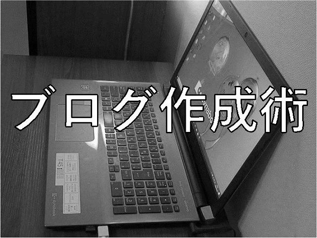 ブログ作成術