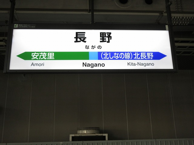長野(駅名標)